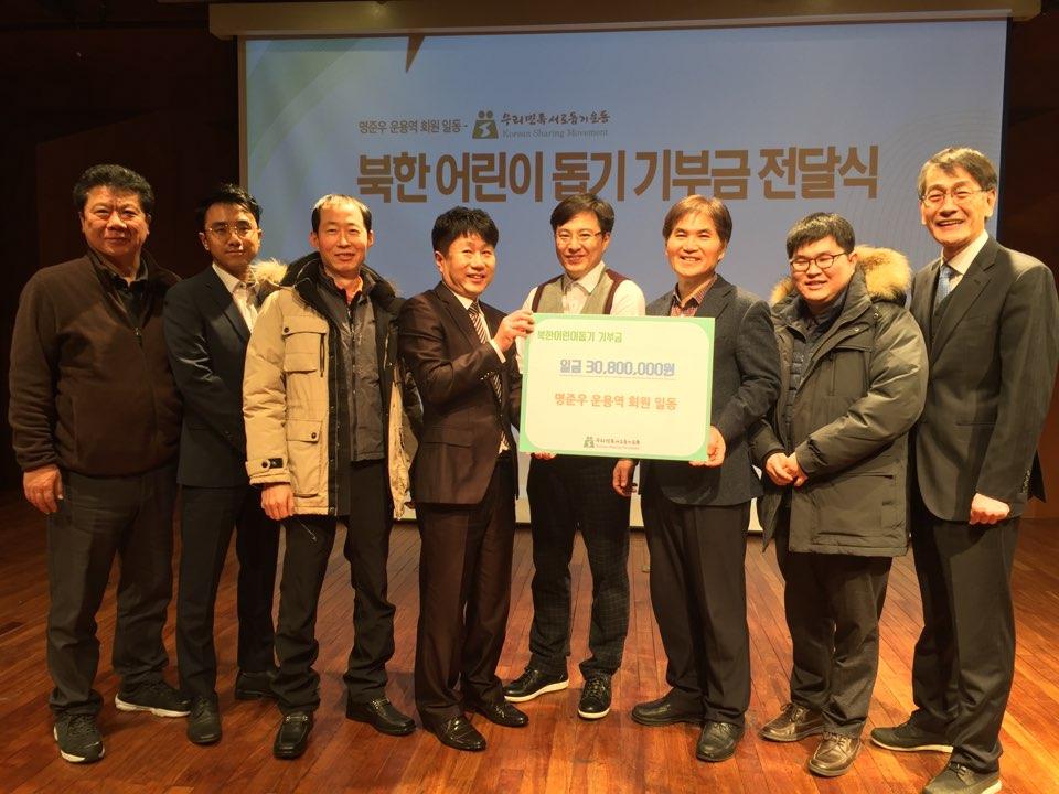 180125_ 북한 어린이돕기 기부금 전달식 단체사진