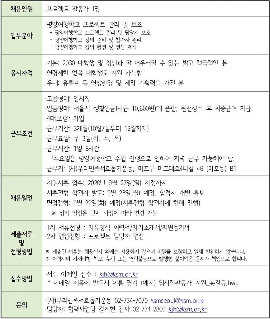 20.9.21_평양여행학교 프로젝트 활동가 채용공고문