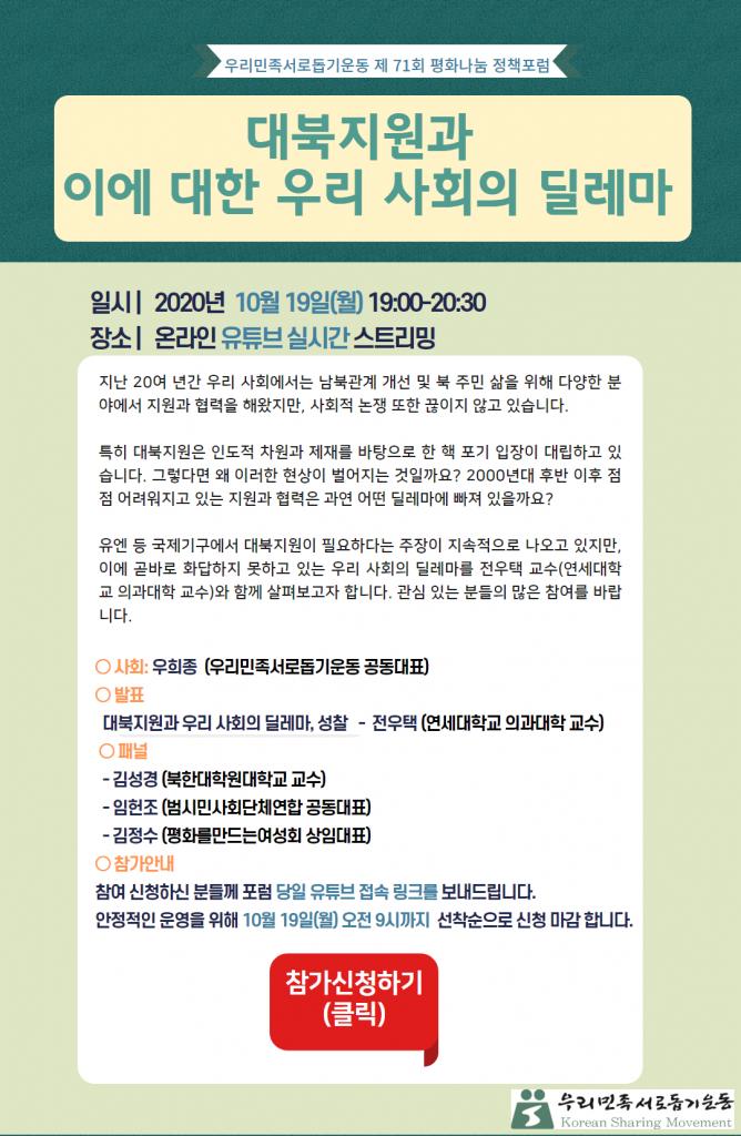 201019_정책포럼 웹자보