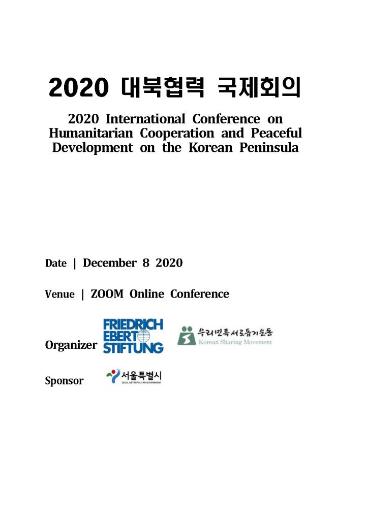 201208_KSM Conference Booklet 1