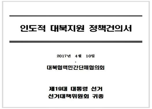 인도적대북지원정책건의서_main002